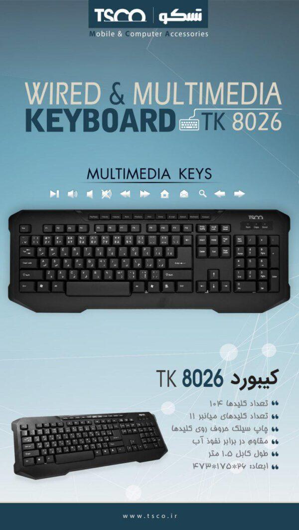 کیبورد TSCO TK 8026
