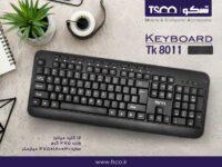 کیبورد سیمی تسکو TSCO TK 8011 Keyboard