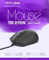 موس سیمی TM 290